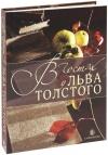 купить книгу Т. Ширма - В гостях у Льва Толстого