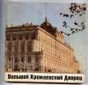 Купить книгу  - Большой Кремлевский Дворец.