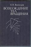 Купить книгу Васильев Е. Н. - Возбуждение тел вращения.