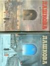 купить книгу Дашкова Полина - Источник счастья. (книга 1 и 2 и 3) Misterium Tremendum. (Источник счастья; Тайна, приводящая в трепет;