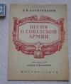 Александров - Песня о Советской Армии (ноты, песня)