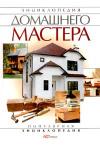 Купить книгу [автор не указан] - Энциклопедия домашнего мастера