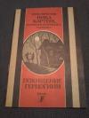 Купить книгу  - Приключения Ника Картера, непревзойденного сыщика. Похищение герцогини