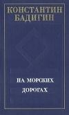 Купить книгу Бадигин, Константин - На морских дорогах