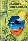 Купить книгу Алексей Ксендзюк - Человек неведомый: Толтекский путь усиления осознания