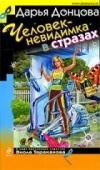 Купить книгу Донцова, Дарья - Человек-невидимка в стразах