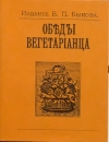 Купить книгу Издание В. П. Быкова - Обеды вегетарианца