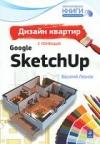 Леонов Василий - Дизайн квартир с помощью Google SketchUp