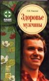 Купить книгу Ужегов Г. Н. - Здоровье мужчины