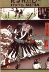Купить книгу Иитиро Масатоши - Техника нунчаку. Кэндо- путь меча