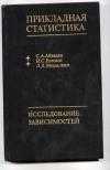Айвазян С. А., Енюков И. С., Мешалкин Л. Д. - Прикладная статистика. Исследование зависимостей. Справочное издание.