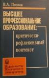 Купить книгу Владимир Андреевич Попков - Высшее профессиональное образование: критически-рефлексивный контекст