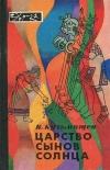 Купить книгу Владимир Кузьмищев - Царство сынов солнца