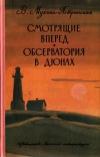 В. Мухина-Петринская - Смотрящие вперед. Обсерватория в дюнах