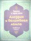 купить книгу [автор не указан] - Аладдин и волшебная лампа