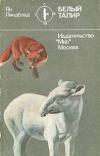 Купить книгу Линдблад, Ян - Белый тапир и другие ручные животные