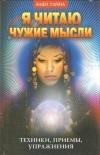 Купить книгу Серикова Г. - Я читаю чужие мысли. Техники, приемы, упражнения