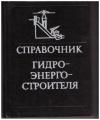 Купить книгу Моисеев, И.С. - Справочник гидроэнергостроителя