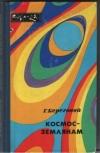 Купить книгу Береговой, Г.Т. - Космос - землянам