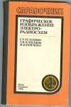 Усатенко С., Каченюк Т., Терехова М. - Графическое изображение электрорадиосхем. Справочник.