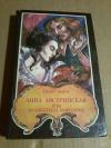 Купить книгу Борн Георг - Анна Австрийская или Мушкетеры королевы. Книга 1