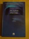 Купить книгу Орлов А. С.; Георгиев В. А. и др. - История России