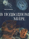 купить книгу Астафьев Ю. Ф. - В подводном мире