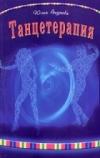 Купить книгу Андреева Ю. - Танцетерапия