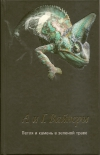 Купить книгу Аркадий и Георгий Вайнеры - Петля и камень в зеленой траве