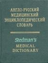 Купить книгу [автор не указан] - Англо-русский медицинский энциклопедический словарь. (Stedman's Medical Dictionary)