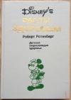 Купить книгу Ротенберг Р. - Расти здоровым. Детская энциклопедия здоровья