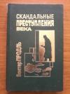 Купить книгу Продль Г. - Скандальные преступления века: Сборник судебных очерков