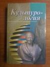 Купить книгу Ред. Драч Г. В. - Культурология