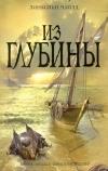 Линкольн Чайлд - Из Глубины