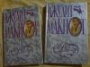 купить книгу Макнот Джудит - Рай. В 2 томах