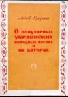 Кауфман - О популярных украинских народных песнях и их авторах