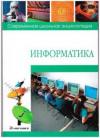 Купить книгу Коляда, М.Г. - Информатика