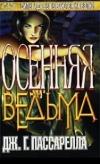 Купить книгу Дж. Г. Пассарелла - Осенняя ведьма