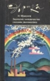 Купить книгу Моисеев, Н.И - Экология человечества глазами математика