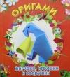 Купить книгу Дорогов Ю. И., Дорогова Е. Ю. - Оригами: фигурки, игрушки и зверушки