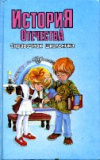 Купить книгу Новиков, С.В. - История Отечества