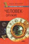 Купить книгу Вадим Шлахтер - Человек-оружие