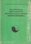 Купить книгу А. А. Аврутин, А. И. Создаелев, В. Н. Серафимова - Практическая энергетическая акупунктура и календарь рефлексотерапевта
