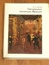 Купить книгу Минц Н. В. - Театральные коллекции Франции