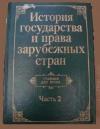 Купить книгу Крашенникова, Н.А. - История государства и права зарубежных стран. Часть 2