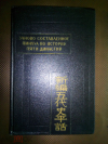 Купить книгу Заново составленное пинхуа по истории Пяти династий - Заново составленное пинхуа по истории Пяти династий