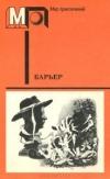купить книгу  - Барьер