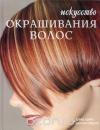 Купить книгу Адамс, Дэвид - Искусство окрашивания волос