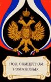 купить книгу Жукович П. Н. - Под скипетром Романовах. Исторические очерки 1613–1913 гг.
