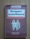 купить книгу Бушелева Б. В. - Поговорим о воспитанности
